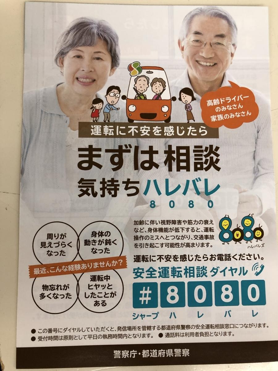 f:id:drivingsienwakayama:20191207085222j:plain
