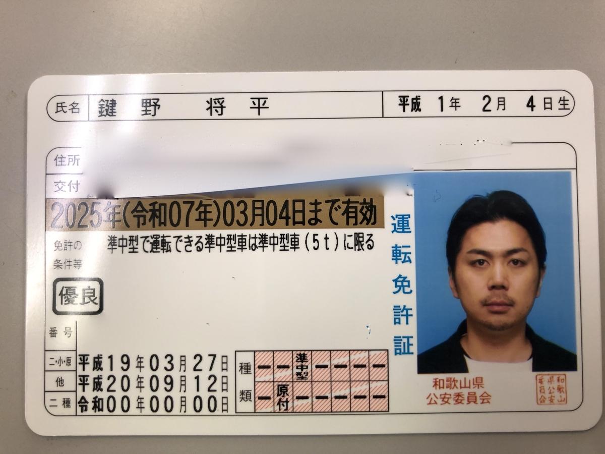 f:id:drivingsienwakayama:20200208163005j:plain