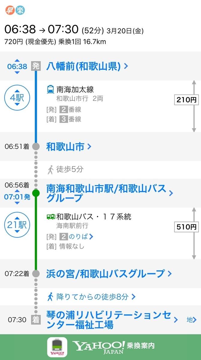 f:id:drivingsienwakayama:20200328112920j:plain