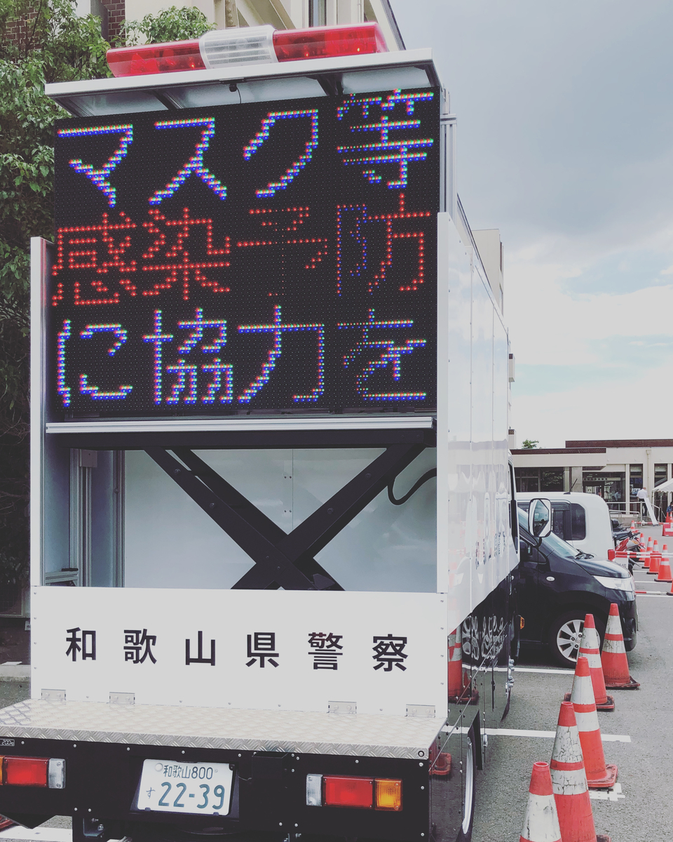 f:id:drivingsienwakayama:20200720220055j:plain