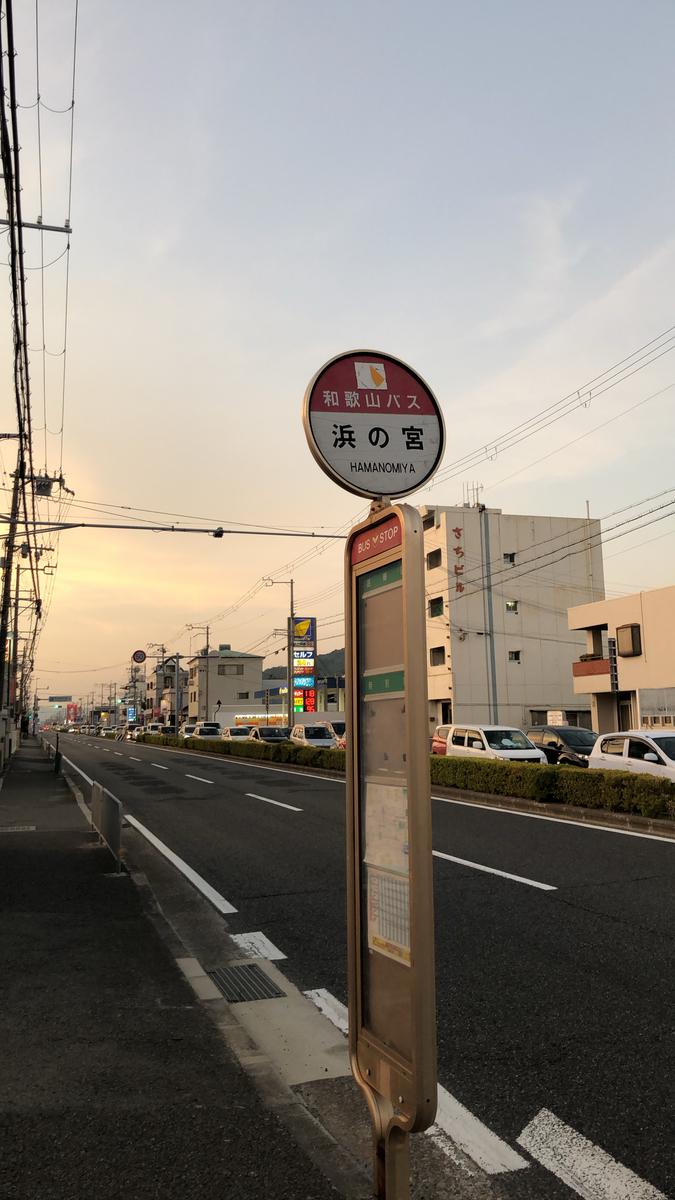 f:id:drivingsienwakayama:20200905192029j:plain