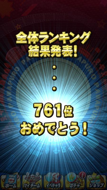 チャンピオン ロード サクセス パワプロ 【パワプロアプリ】チャンピオンロードFINAL(ファイナル)攻略