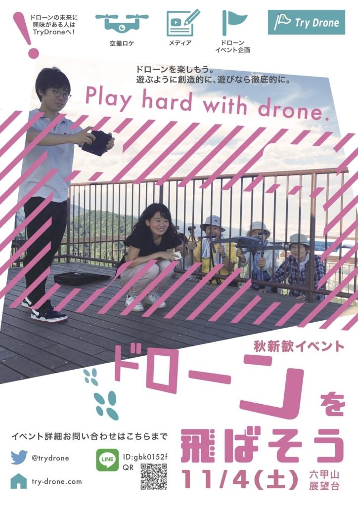f:id:drone-sukiyade:20171026204225j:plain