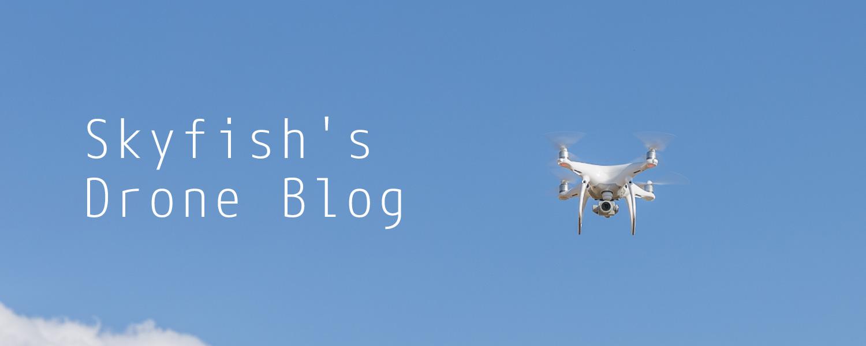 スカイフィッシュのドローンブログ