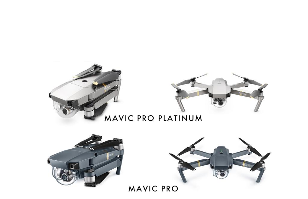 f:id:drone_skyfish:20170901030346j:plain