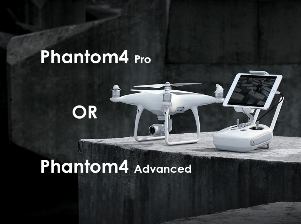 f:id:drone_skyfish:20171004213316j:plain