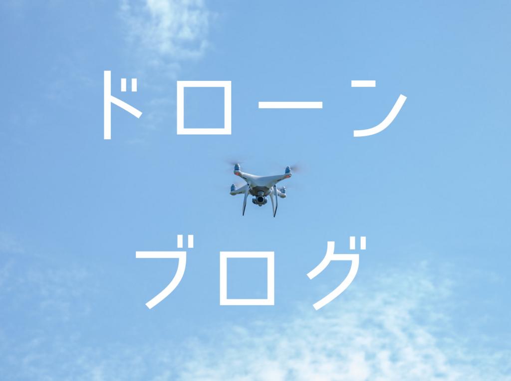 f:id:drone_skyfish:20171010120634j:plain