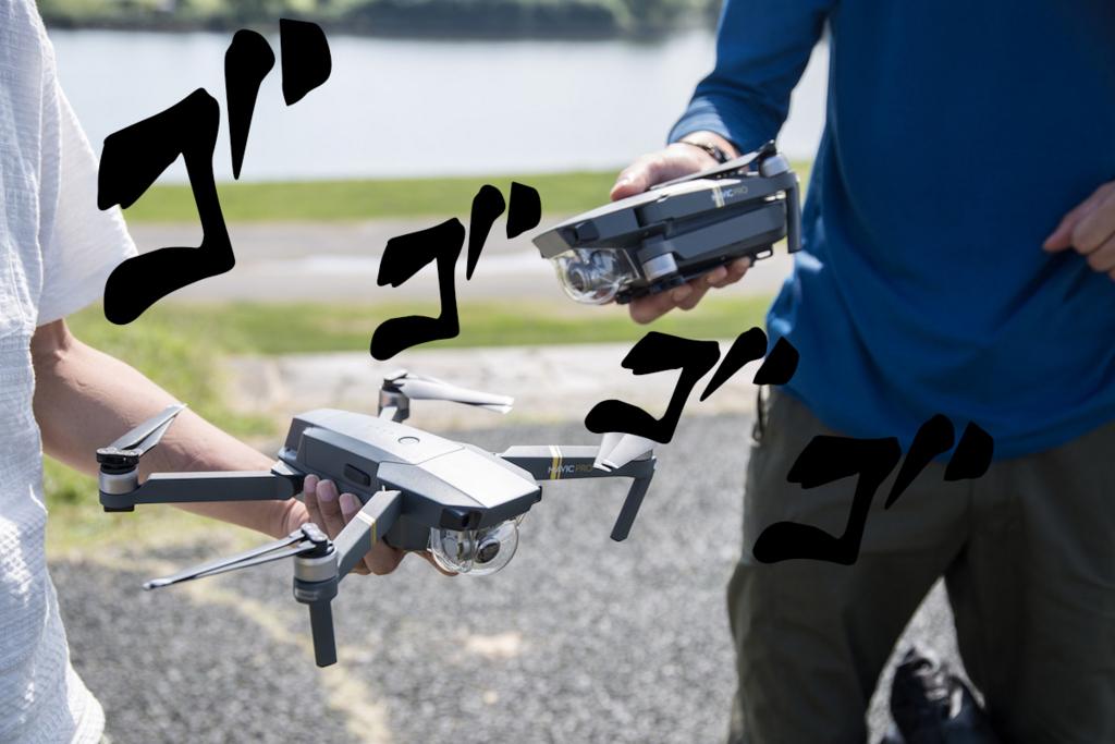 f:id:drone_skyfish:20171017110316j:plain