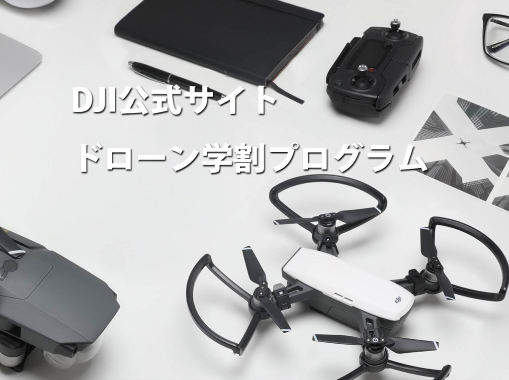 f:id:drone_skyfish:20171024122259j:plain