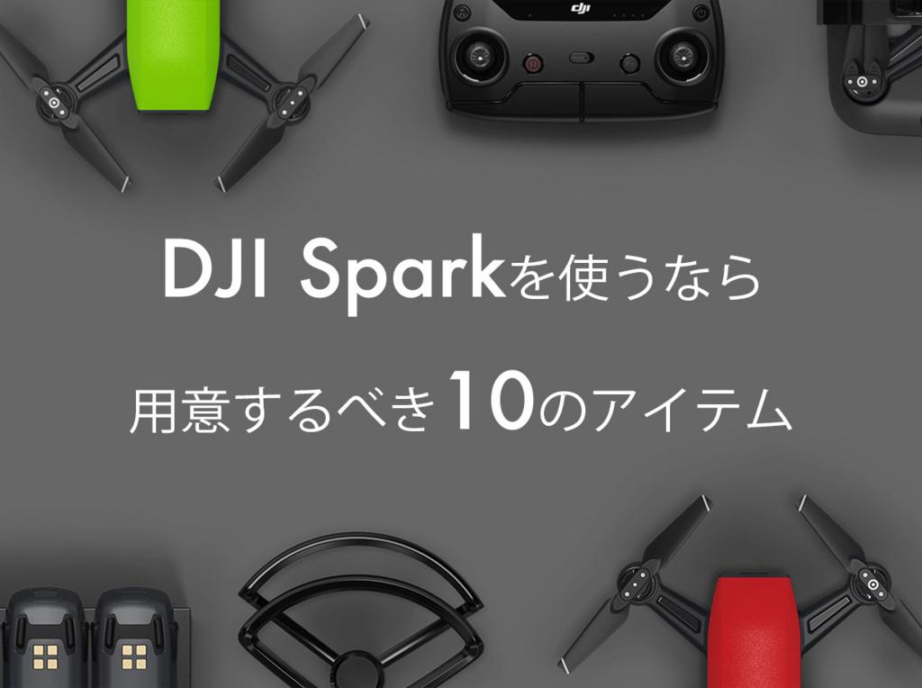 f:id:drone_skyfish:20171031113144j:plain