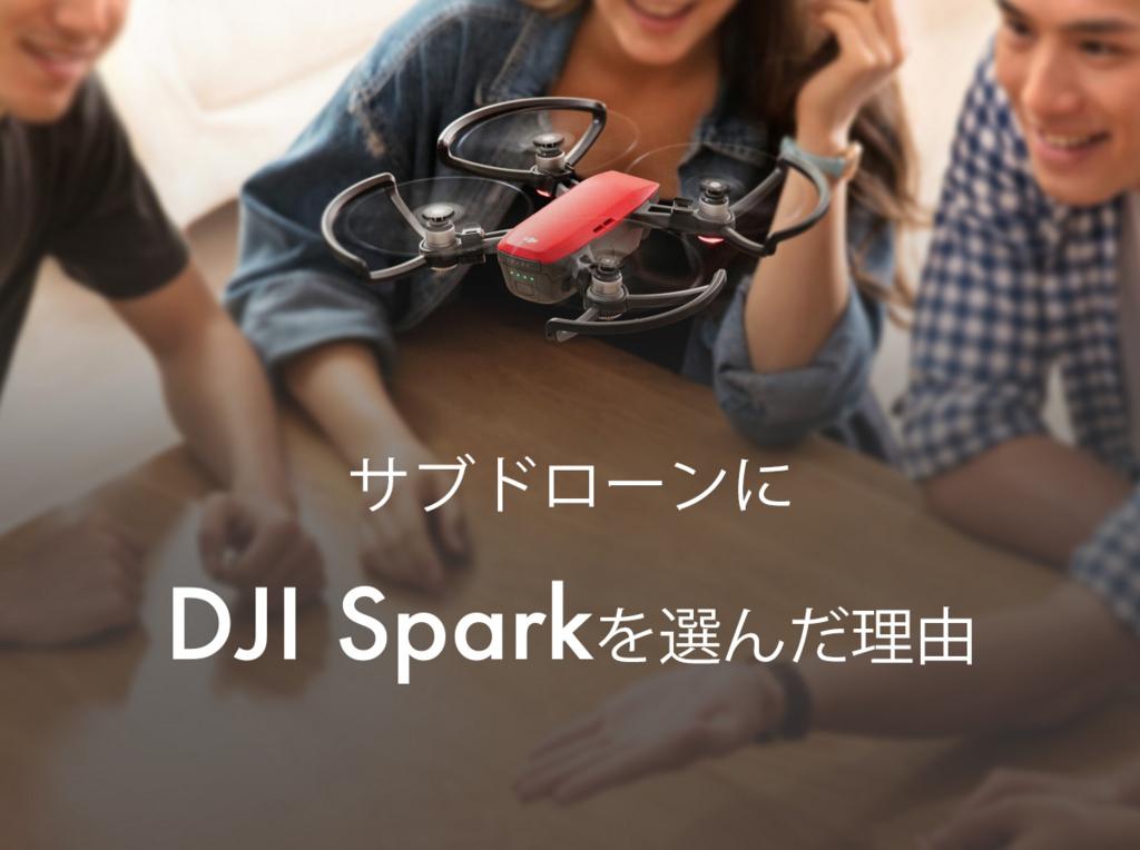 f:id:drone_skyfish:20171031113527j:plain