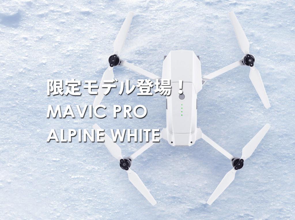 f:id:drone_skyfish:20171115191836j:plain