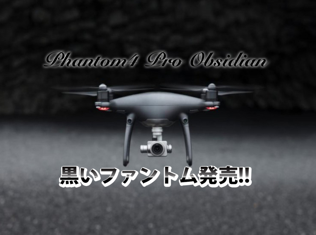 f:id:drone_skyfish:20171118201634j:plain