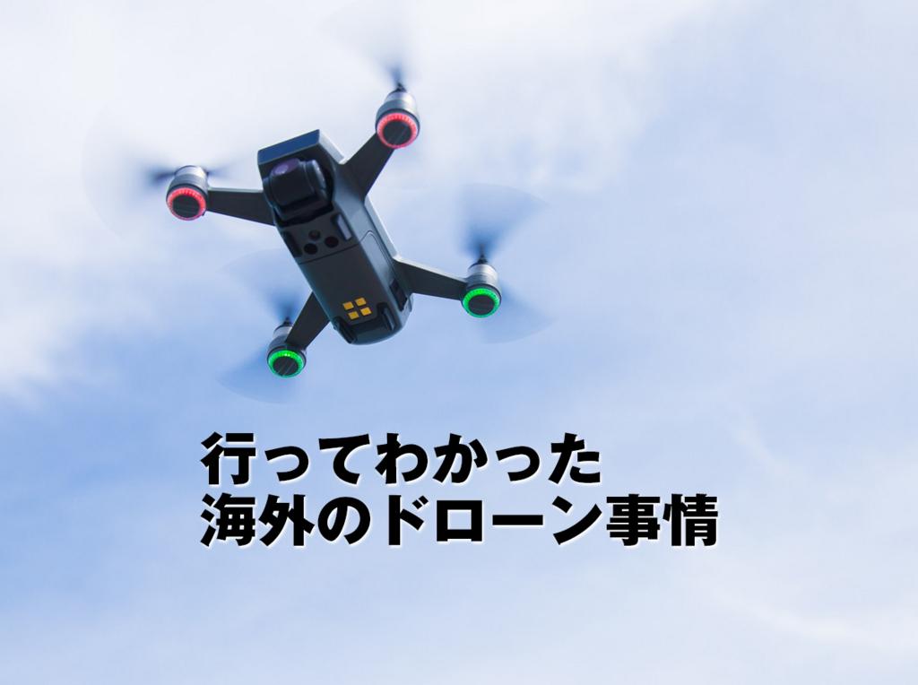 f:id:drone_skyfish:20171126154834j:plain