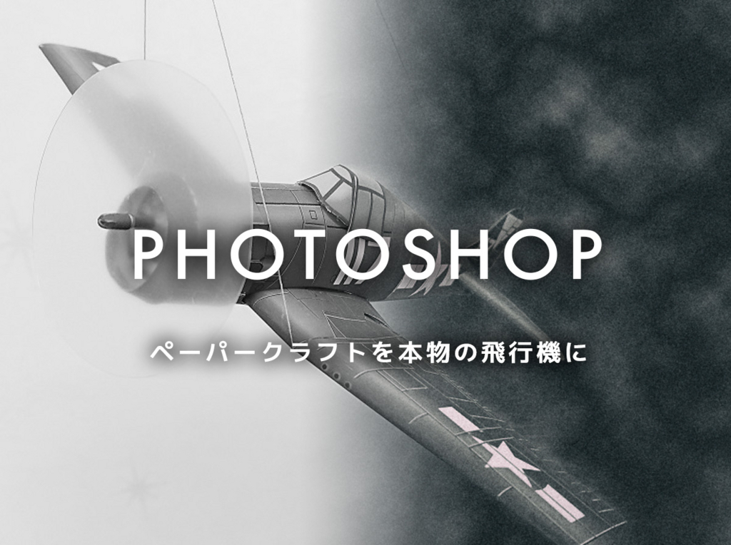f:id:drone_skyfish:20171128131511j:plain