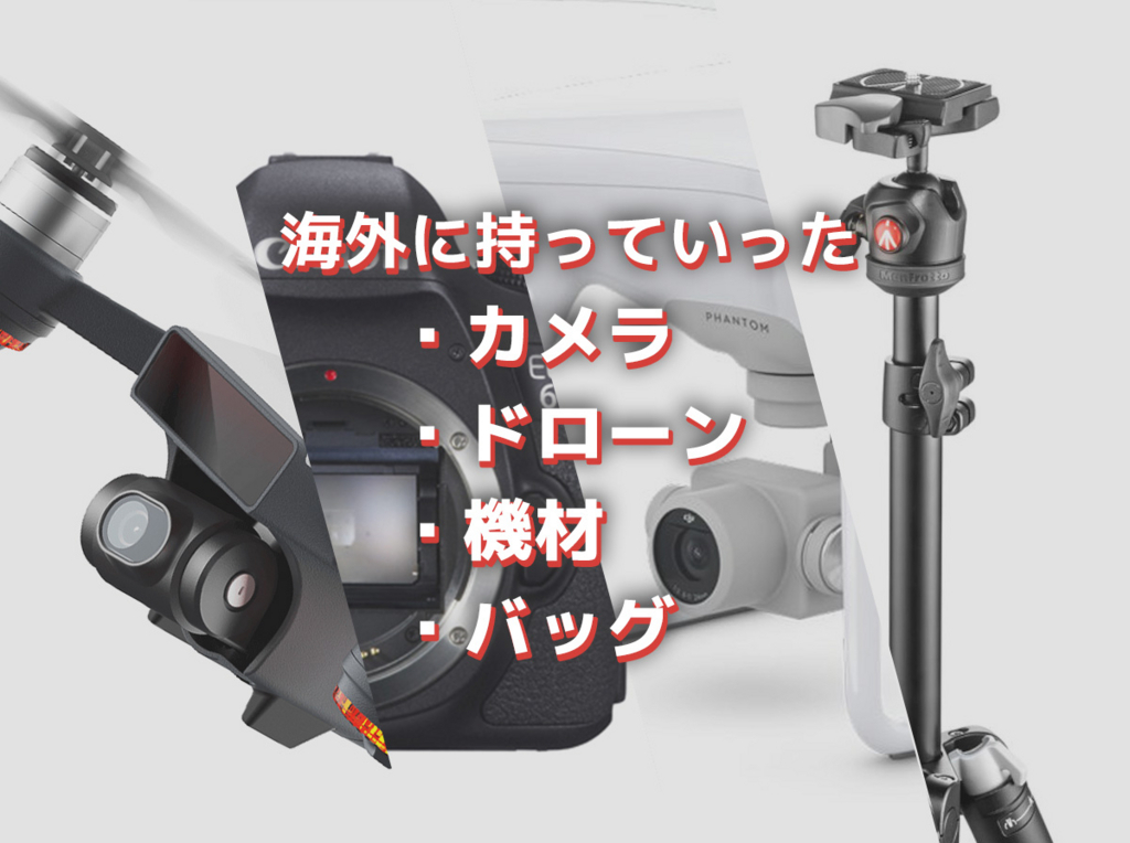 f:id:drone_skyfish:20171202162906j:plain