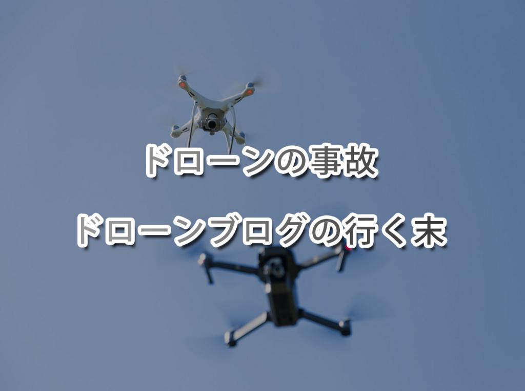 f:id:drone_skyfish:20171211113738j:plain