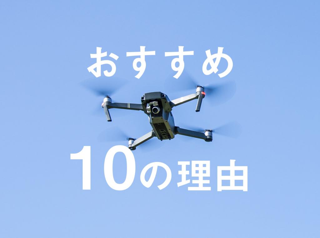 f:id:drone_skyfish:20171213103650j:plain