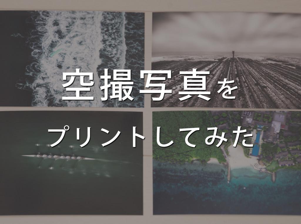 f:id:drone_skyfish:20171230182317j:plain