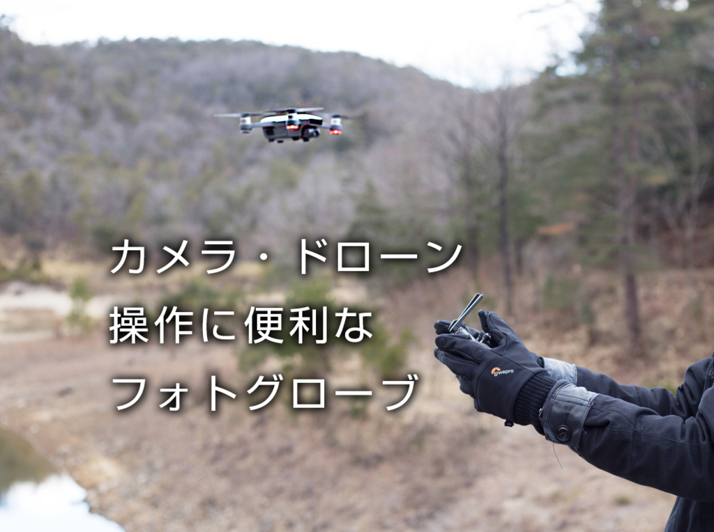 f:id:drone_skyfish:20180102193217j:plain