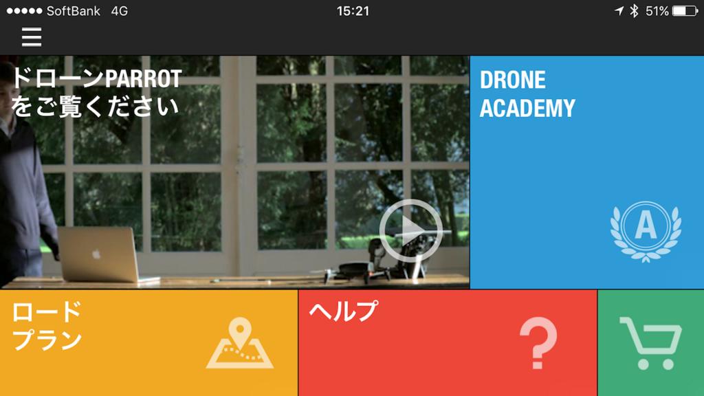 f:id:drone_skyfish:20180115115751p:plain