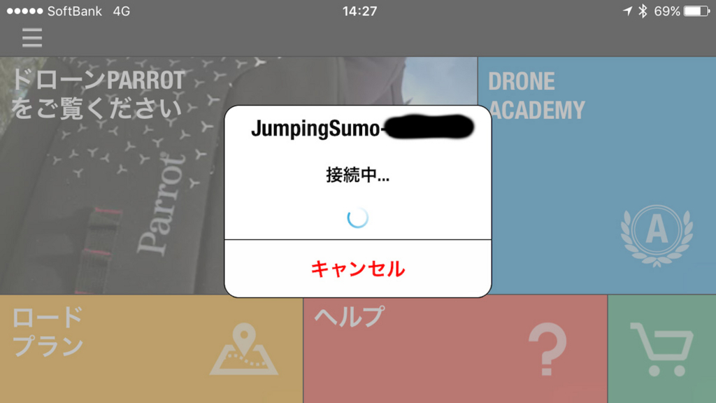 f:id:drone_skyfish:20180115115911j:plain