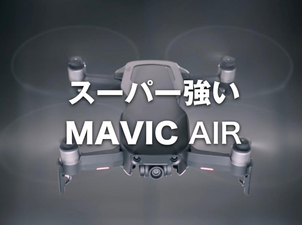 f:id:drone_skyfish:20180205191750j:plain