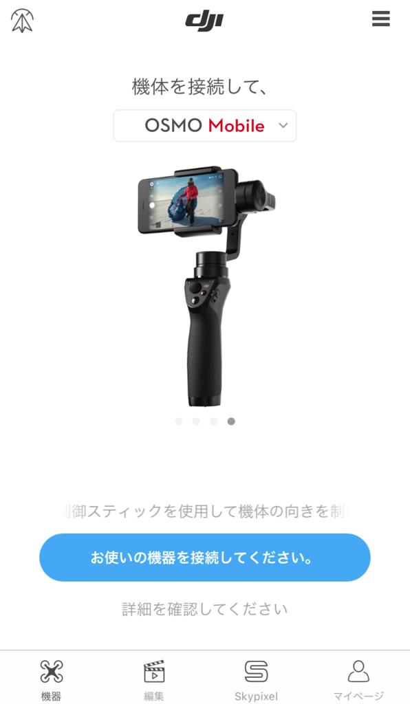 f:id:drone_skyfish:20180209100229p:plain