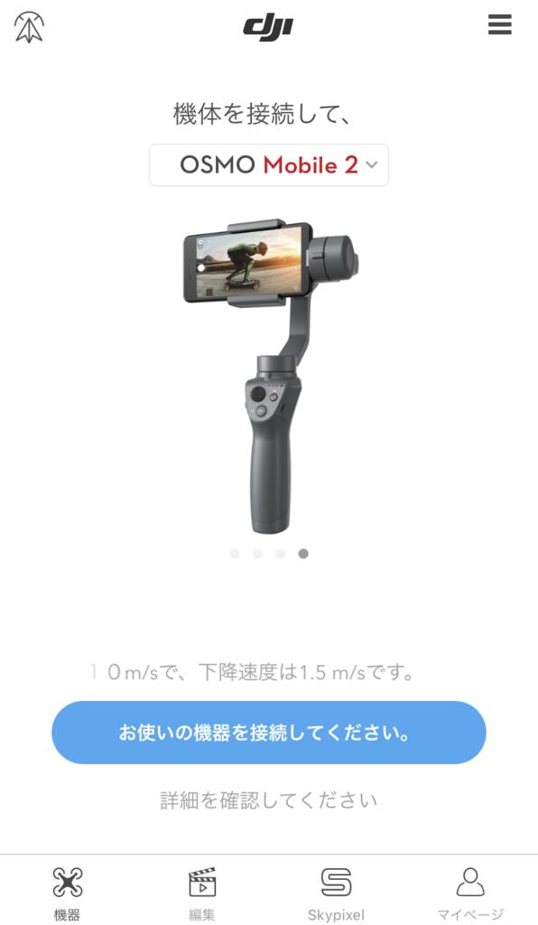 f:id:drone_skyfish:20180209100303p:plain