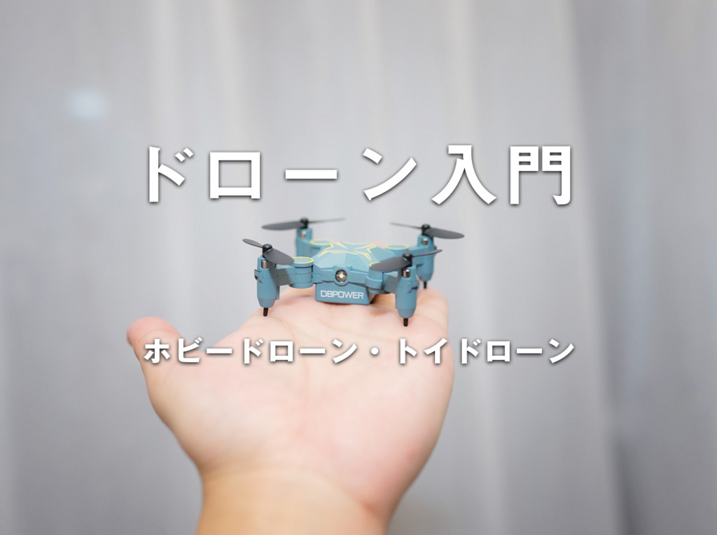 f:id:drone_skyfish:20180313022827j:plain