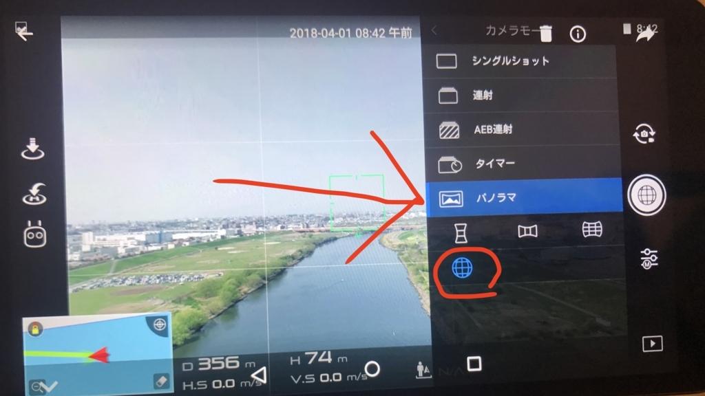 f:id:drone_skyfish:20180404055151j:plain