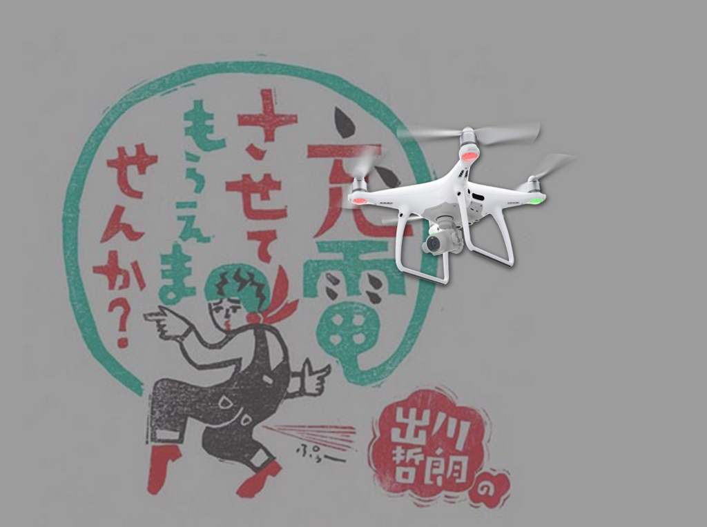 f:id:drone_skyfish:20180407202113j:plain