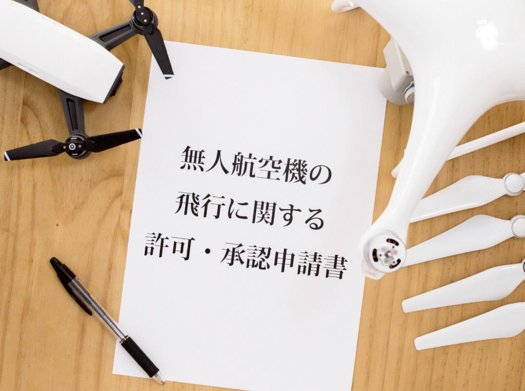f:id:drone_skyfish:20180412130946j:plain