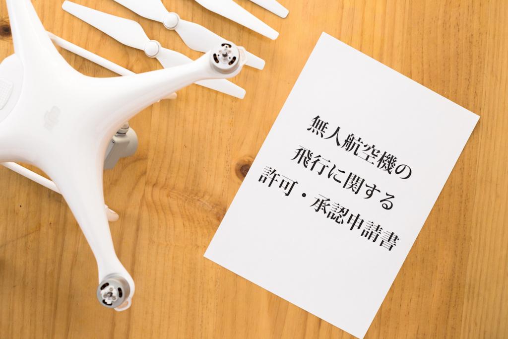 f:id:drone_skyfish:20180412131525j:plain