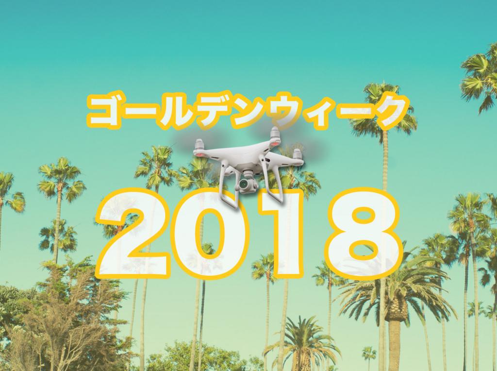 f:id:drone_skyfish:20180413184410j:plain