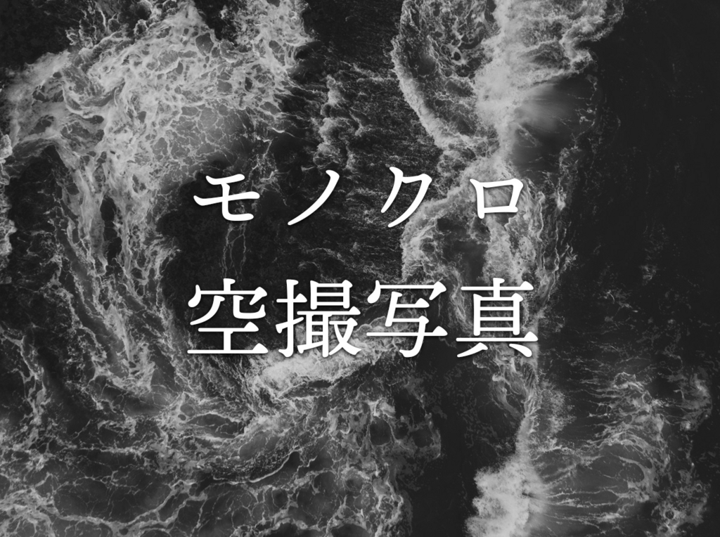f:id:drone_skyfish:20180427082639j:plain