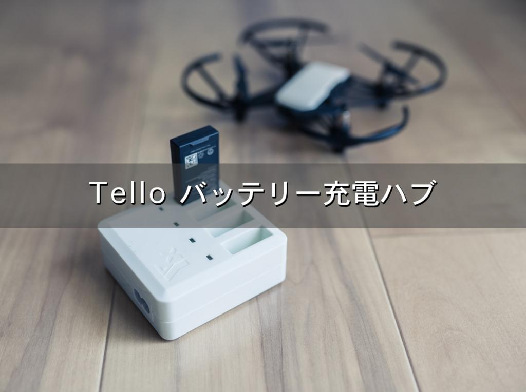 f:id:drone_skyfish:20180504114652j:plain
