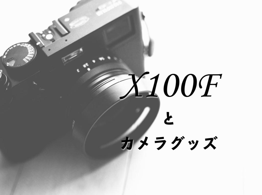 f:id:drone_skyfish:20180512112221j:plain
