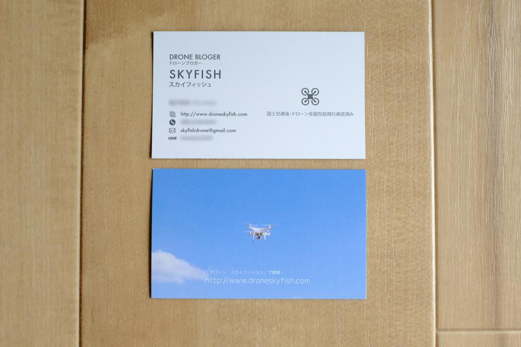 f:id:drone_skyfish:20180529102100j:plain