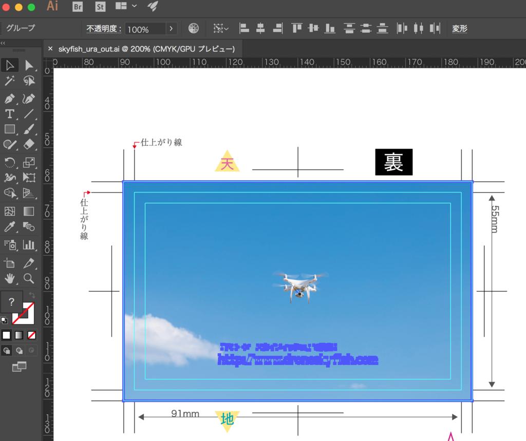 f:id:drone_skyfish:20180529103925p:plain