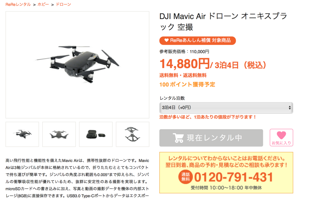 f:id:drone_skyfish:20180617205534p:plain