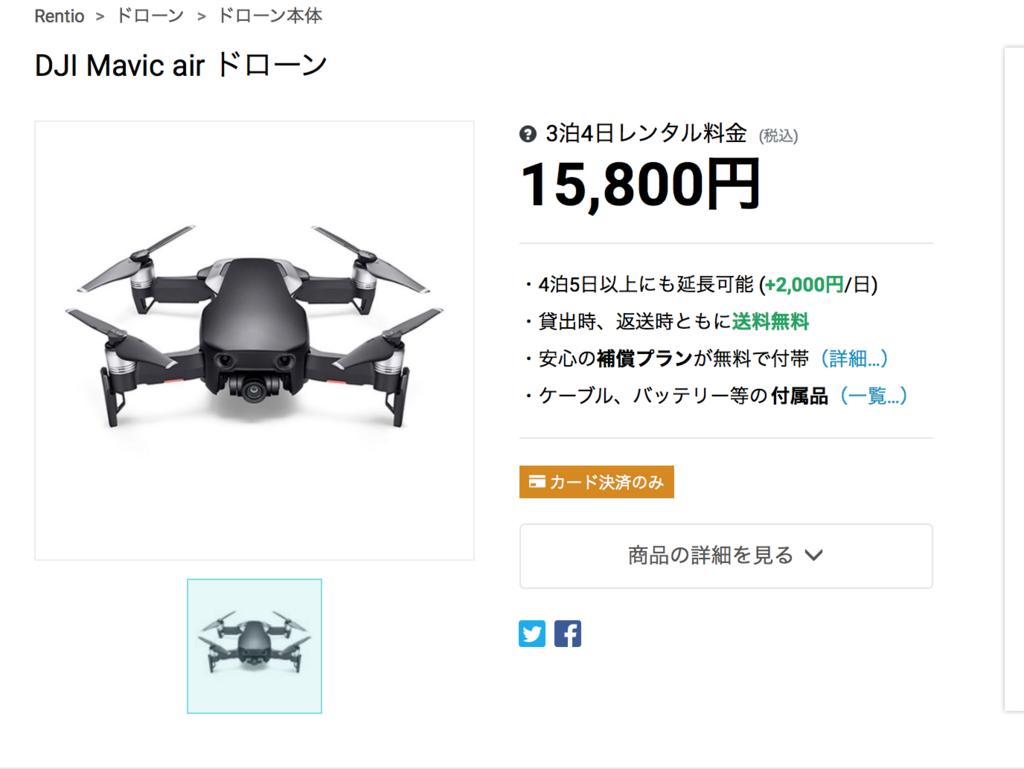 f:id:drone_skyfish:20180617210033p:plain