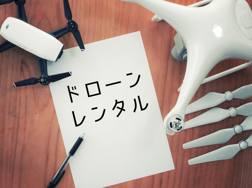 f:id:drone_skyfish:20180617223326j:plain