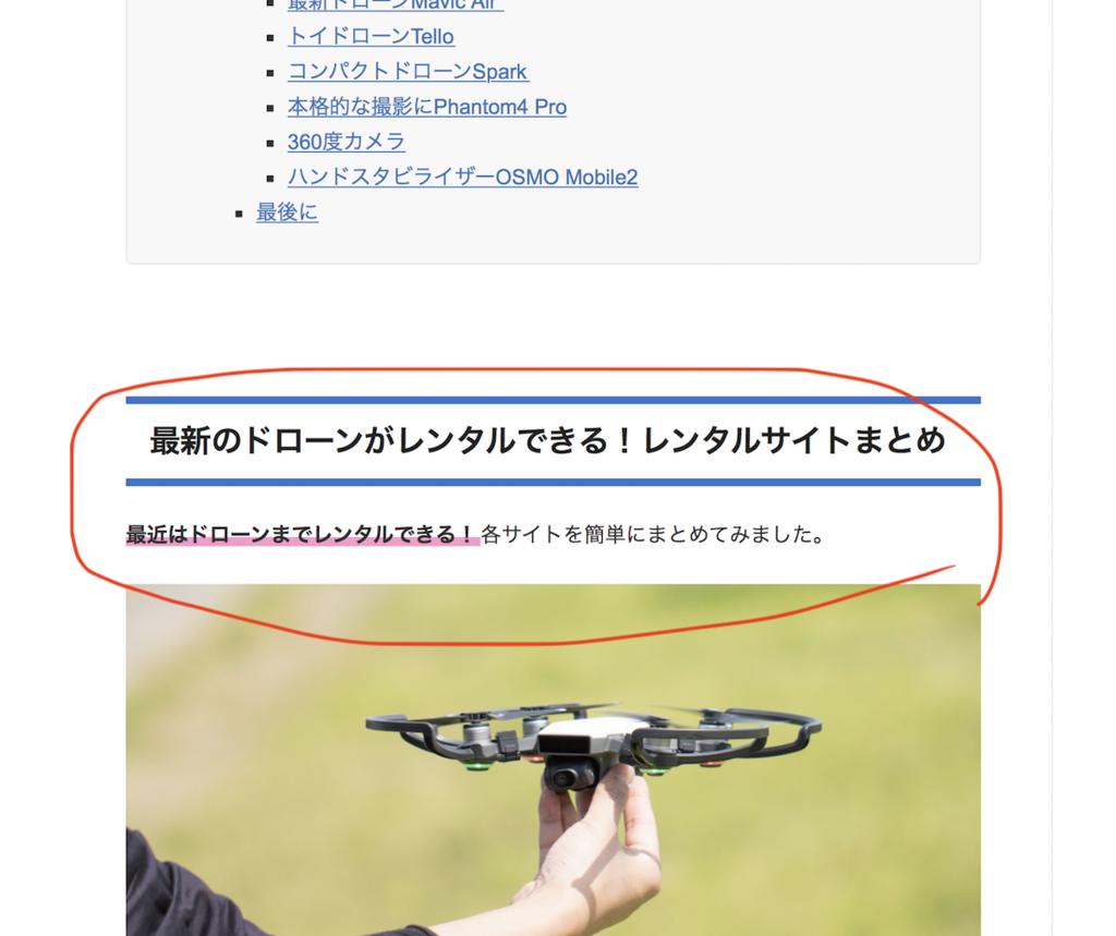f:id:drone_skyfish:20180620014327p:plain