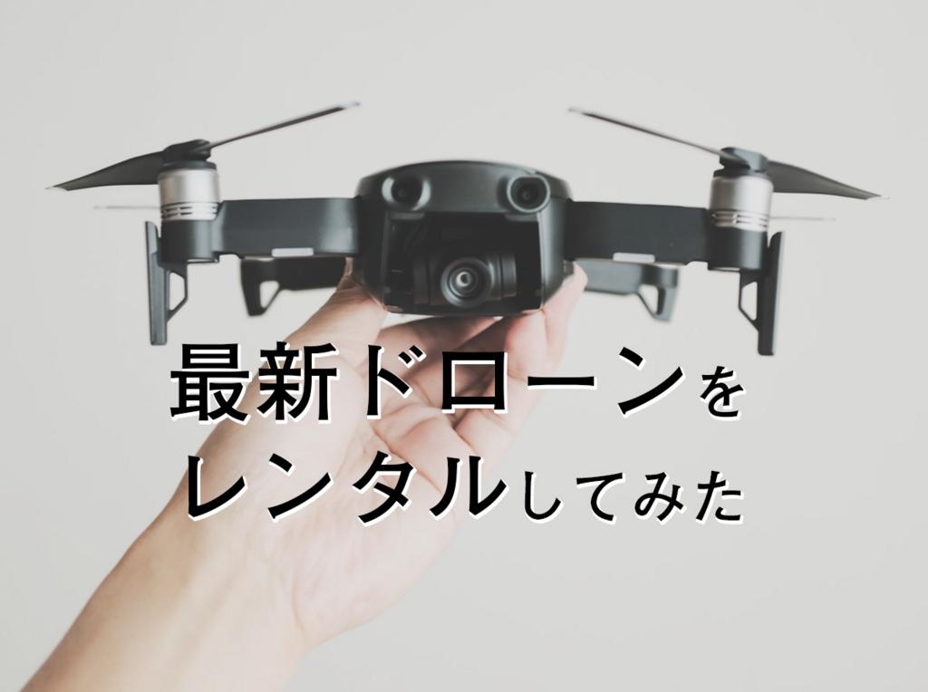 f:id:drone_skyfish:20180625112939j:plain