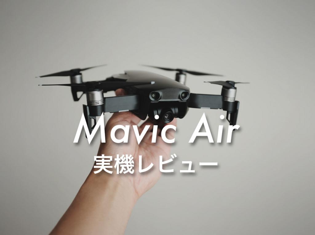f:id:drone_skyfish:20180625233721j:plain