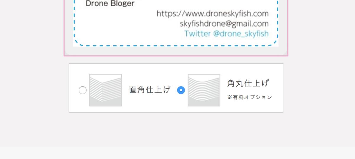 f:id:drone_skyfish:20180806101748p:plain