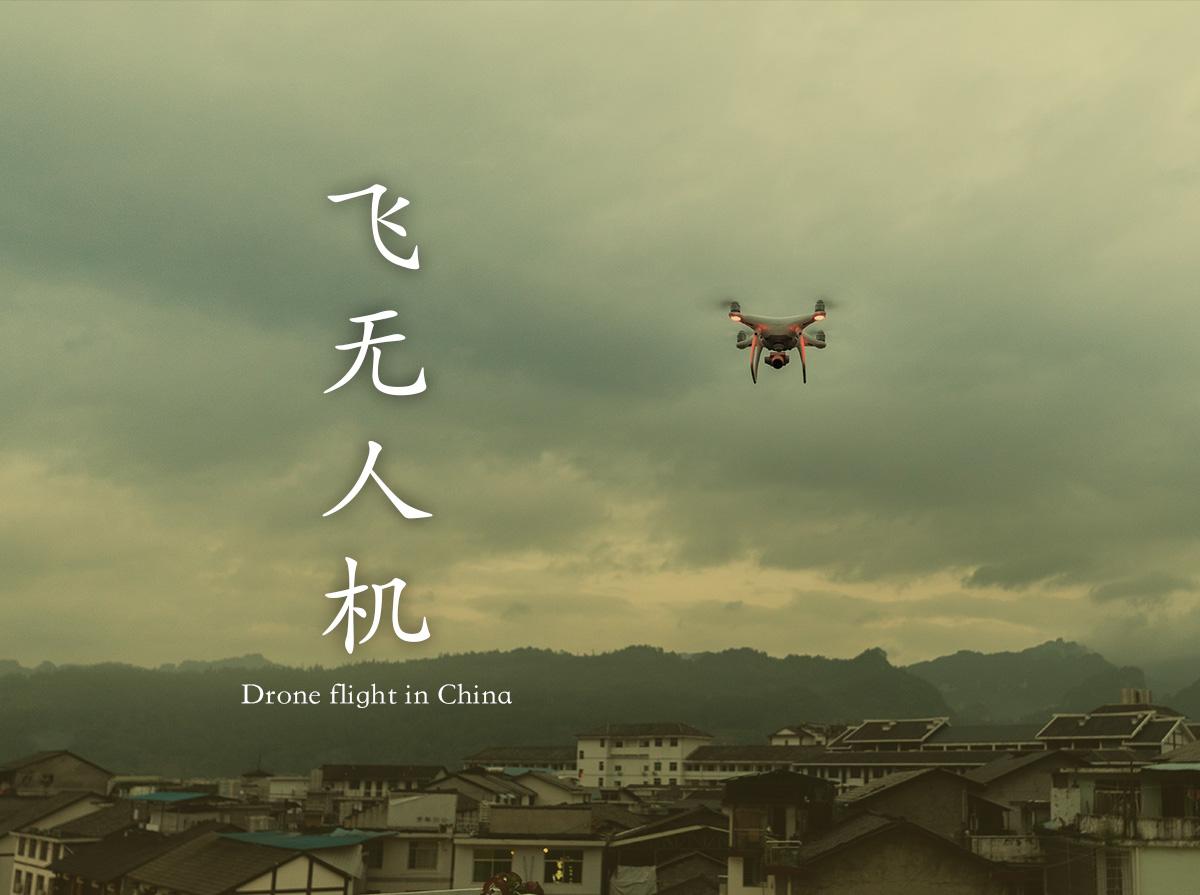f:id:drone_skyfish:20180822234321j:plain