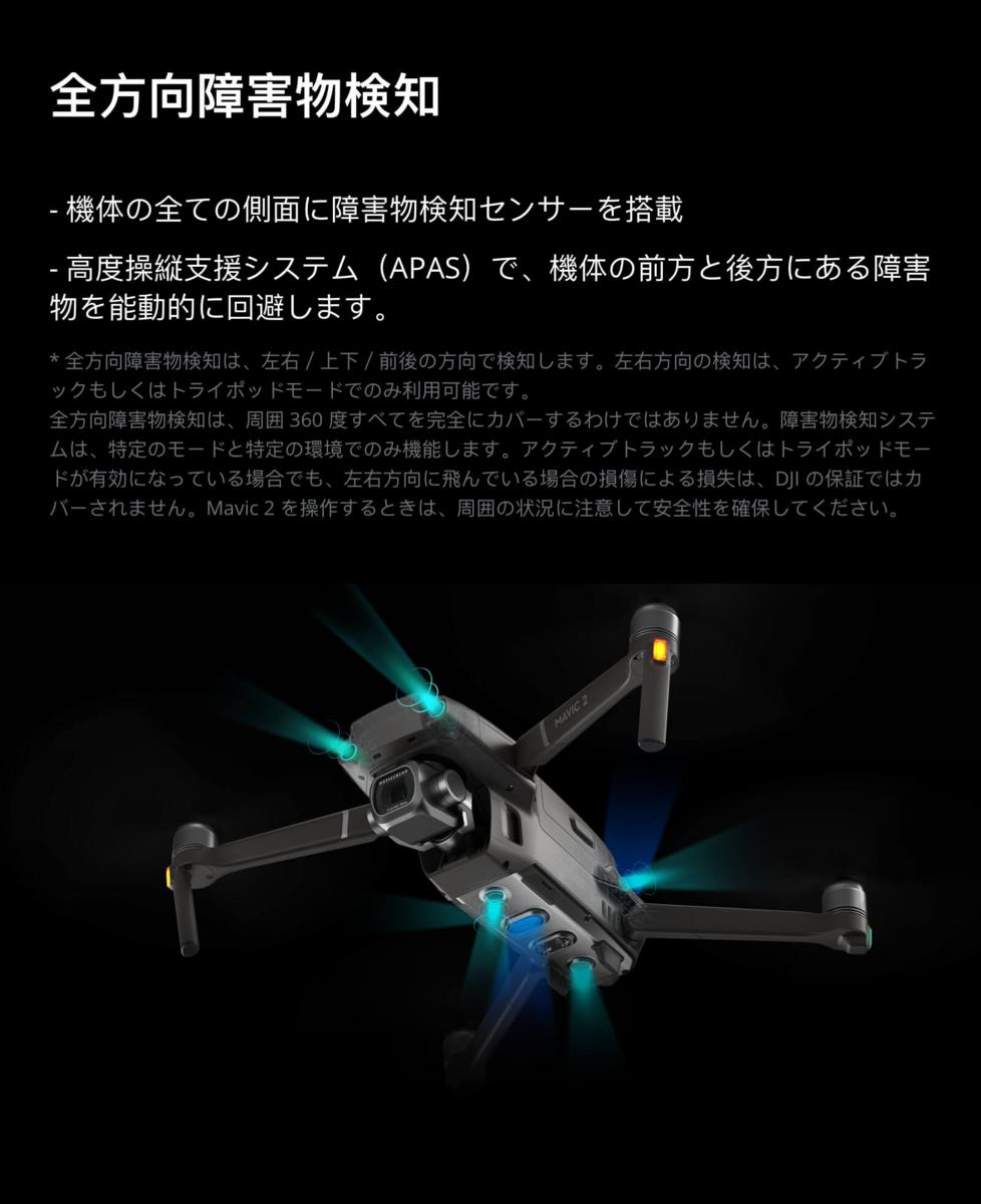 f:id:drone_skyfish:20180824121616j:plain