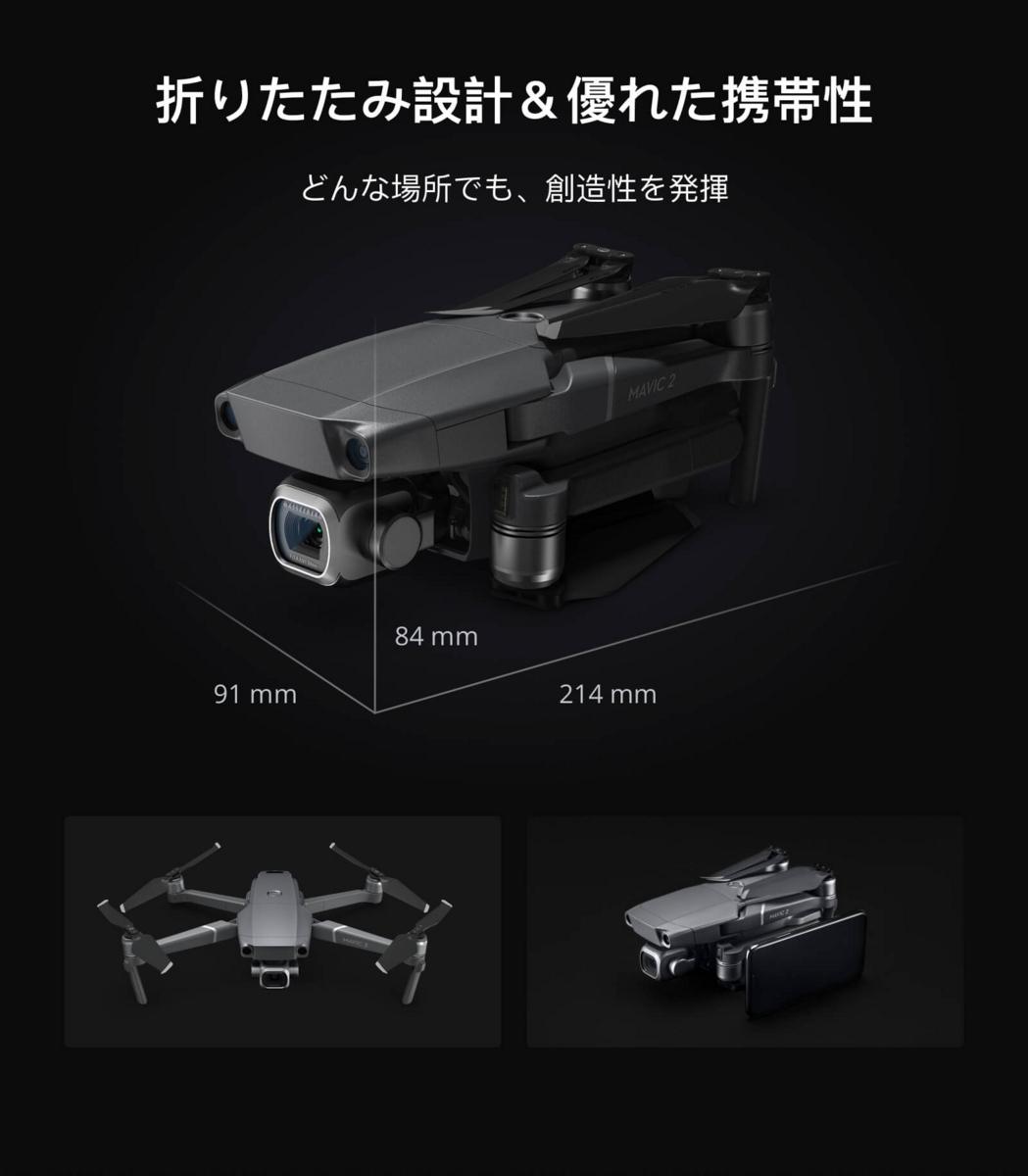 f:id:drone_skyfish:20180824121621j:plain